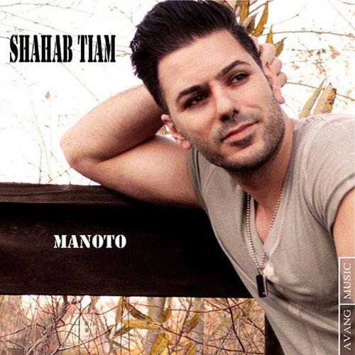 Shahab Tiam Manoto