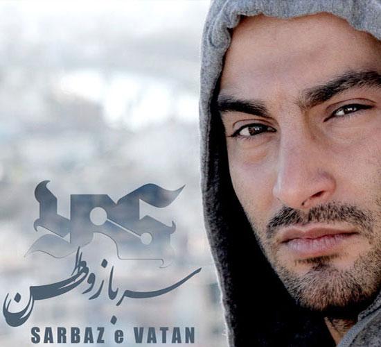 Yas Sarbaz E Vatan