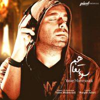 سوء تفاهم از یاسر محمودی