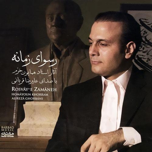 Alireza Ghorbani Rosvaye Zamaneh