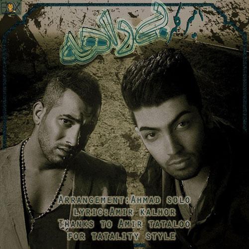 Amir Kalhor Birahe - دانلود آهنگ جدید امیر کلهر به نام بیراهه