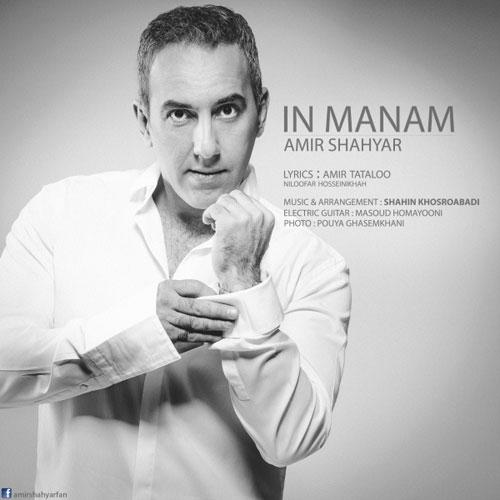 Amir Shahyar In Manam