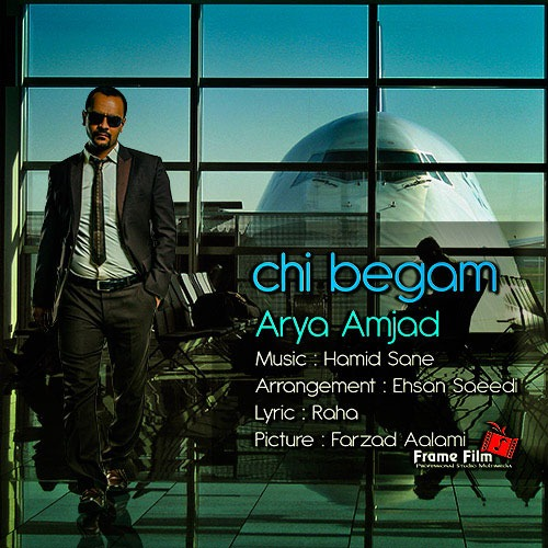 Arya Amjad Chi Begam - دانلود آهنگ آریا امجد به نام چی بگم