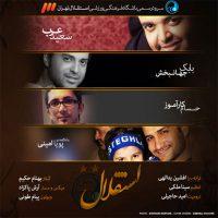 دانلود آهنگ جدید بابک جهانبخش و حسام کار آموز و سعید عرب به نام استقلال