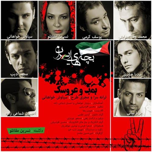 Bachehaye Iran Bombo Aroosak