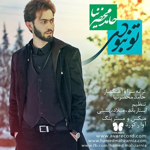 Hamed Mahzarnia To Naboodi - دانلود آهنگ حامد محضرنیا به نام تو نبودی