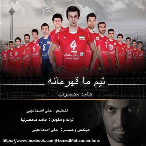 Hamed Mahzarnia Voly Ball - دانلود آهنگ جدید حامد محضرنیا به نام والی بال