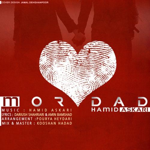 Hamid Askari Mordad - دانلود آهنگ جدید حمید عسکری به نام مرداد
