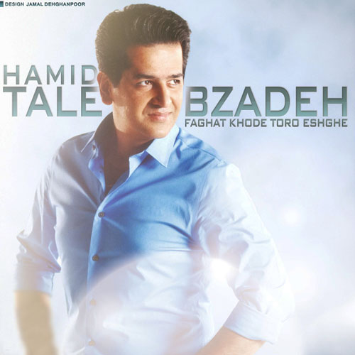 Hamid Talebzadeh Faghat Khode Toro Eshghe - دانلود آهنگ جدید حمید طالب زاده به نام فقط خود تو رو عشقه