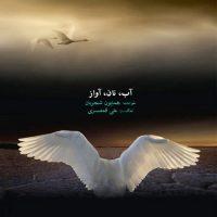 آلبوم آب نان آواز از همایون شجریان