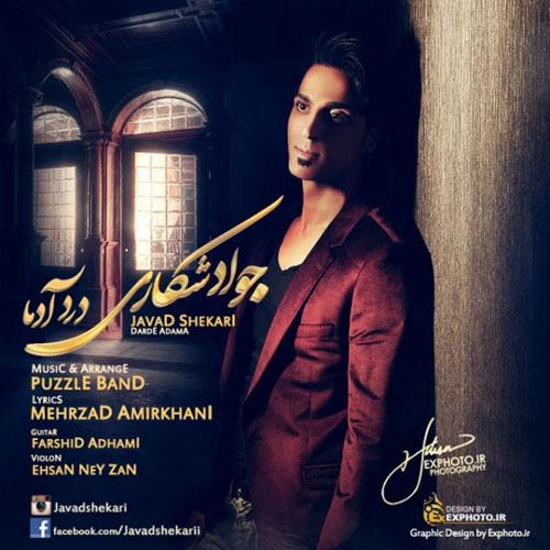 Javad Shekari Darde Adama - دانلود آهنگ جدید جواد شکاری به نام درد آدما