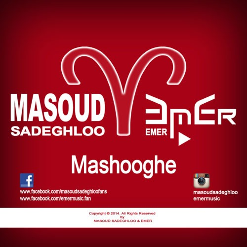 Masoud Sadeghloo Emer Mashooghe