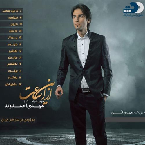 Mehdi Ahmadvand Az In Saat Demo Album - دانلود دمو آلبوم جدید مهدی احمدوند به نام از این ساعت