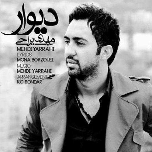 Mehdi Yarrahi Divar - دانلود آهنگ مهدی یراحی به نام دیوار