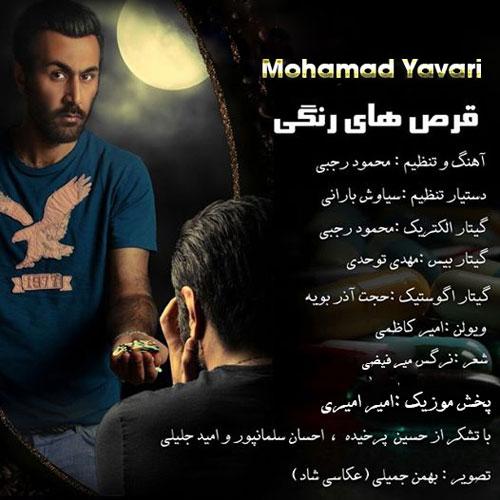 Mohammad Yavari Ghors Hay Rangi