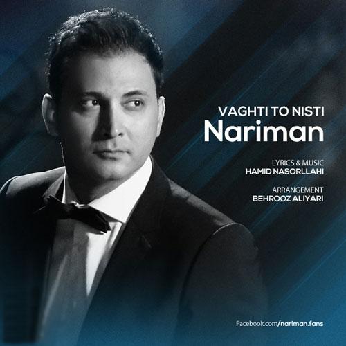 Nariman Vaghti To Nisti - وقتی تو نیستی از نریمان