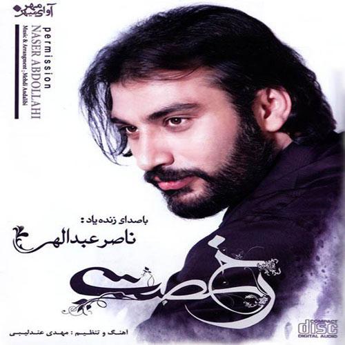 Naser Abdollahi Rokhsat