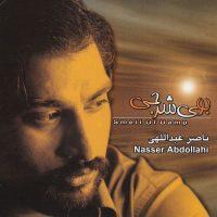 آلبوم بوی شرجی از ناصر عبدالهی