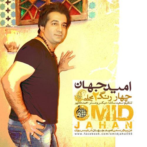 Omid Jahan Chahar Rang 2 - دانلود آهنگ جدید امید جهان به نام چهار رنگ 2