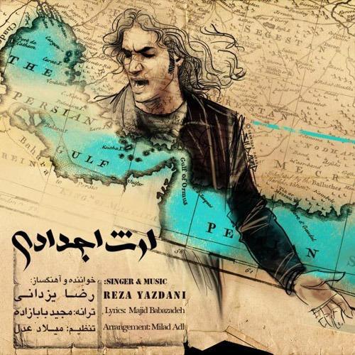 Reza Yazdani Erse Ajdadi - دانلود آهنگ جدید رضا یزدانی به نام ارث اجدادی