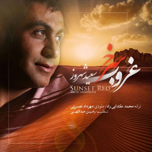 Saeid Shahrouz Ghoroube Sorkh