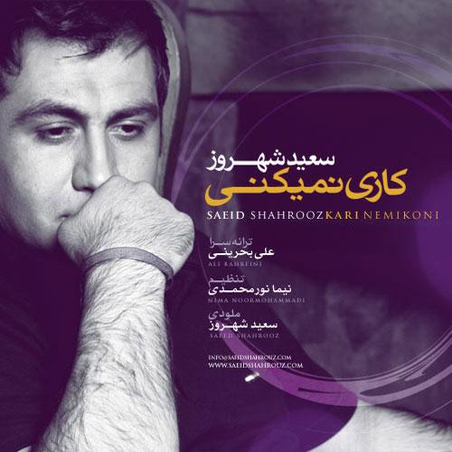 Saeid Shahrouz Kari Nemikoni - دانلود آهنگ سعید شهروز به نام کاری نمیکنی