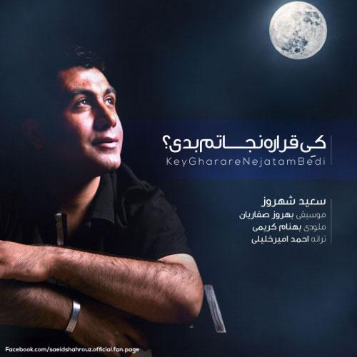 Saeid Shahrouz Key Gharare Nejatam Bedi - دانلود آهنگ سعید شهروز به نام کی قراره نجاتم بدی