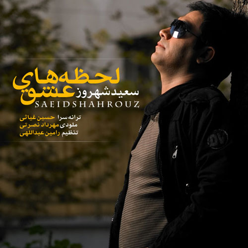 Saeid Shahrouz Lahzehaye Eshgh - دانلود آهنگ سعید شهروز به نام لحظه های عشق
