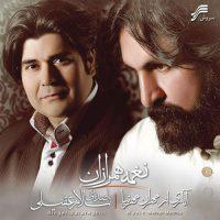 دانلود آلبوم سالار عقیلی به نام نغمه همرازان