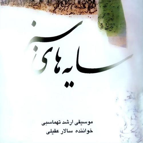 Salar Aghili Sayehaye Sabz