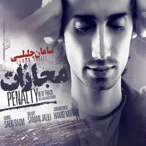 Saman Jalili Mojazat - دانلود آهنگ سامان جلیلی به نام مجازات