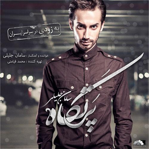 Saman Jalili Partgah Album Demo