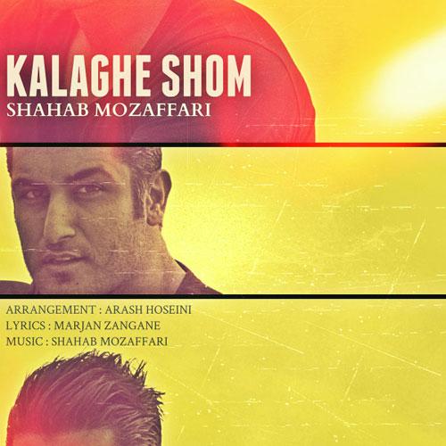 Shahab Mozafari Kalaghe Shom - دانلود آهنگ جدید شهاب مظفری به نام کلاغ شوم