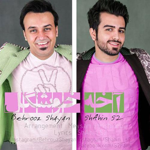 Shahin S Ft Behrouz Shayan Akhe Khoshgel