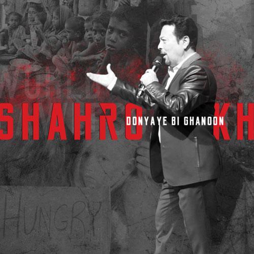 Shahrokh Donyaye Bi Ghanoon - دانلود آهنگ جدید شاهرخ به نام دنیای بی قانون