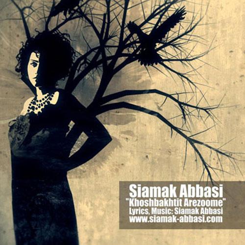 Siamak Abbasi Khoshbakhtit Arezoome