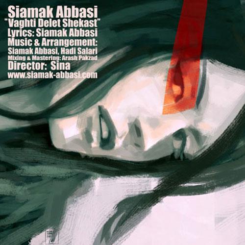 Siamak Abbasi Vaghti Delet Shekast