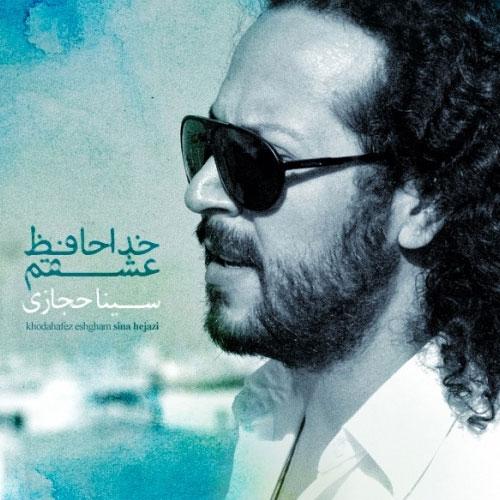 Sina Hejazi Khodahafez Eshgham - دانلود آهنگ سینا حجازی به نام خداحافظ عشقم