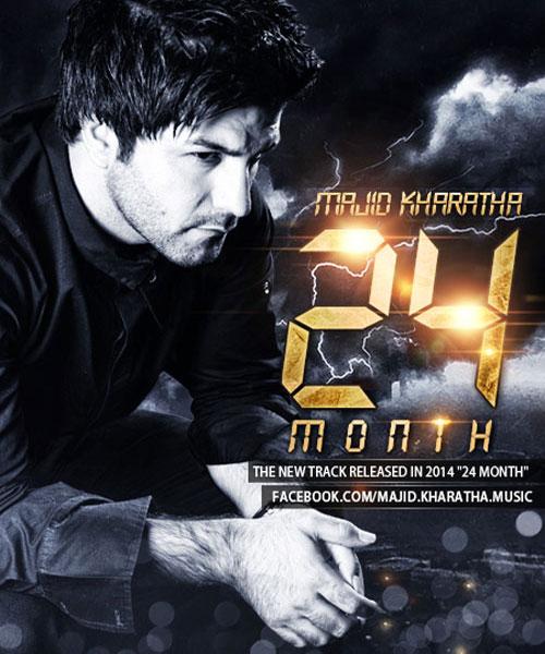 Majid Kharatha 24 Month - دانلود آهنگ مجید خراطها به نام 24 ماه