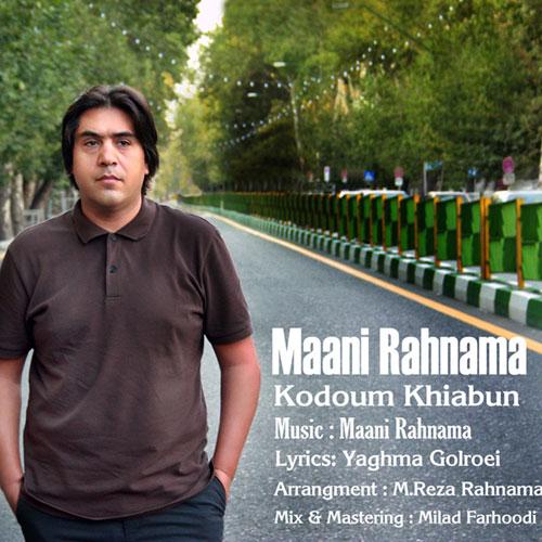 Mani Rahnama Kodoum Khiaboon - دانلود آهنگ مانی رهنما به نام کدوم خیابون
