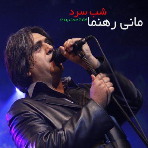 Mani Rahnama Shabe Sard - دانلود آهنگ مانی رهنما به نام شب سرد