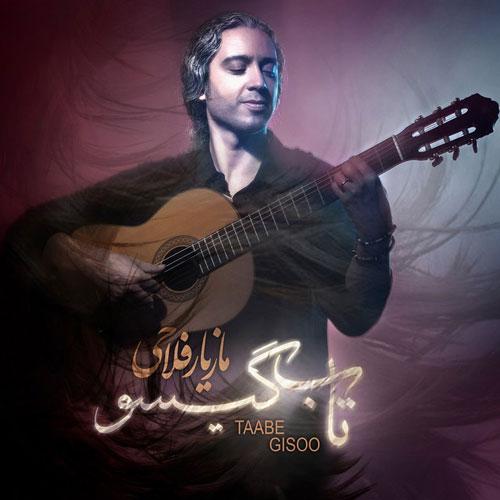 Mazyar Fallahi Taabe Gisoo - دانلود آهنگ جدید مازیار فلاحی به نام تاب گیسو