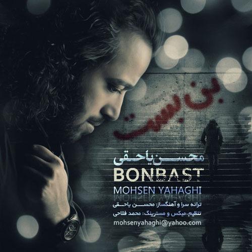 Mohsen Yahaghi BonBast - دانلود آهنگ محسن یاحقی به نام بن بست