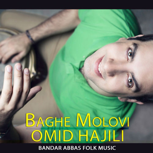 Omid Hajili Baghe Molovi - دانلود آهنگ امید حاجیلی به نام باغ مولوی