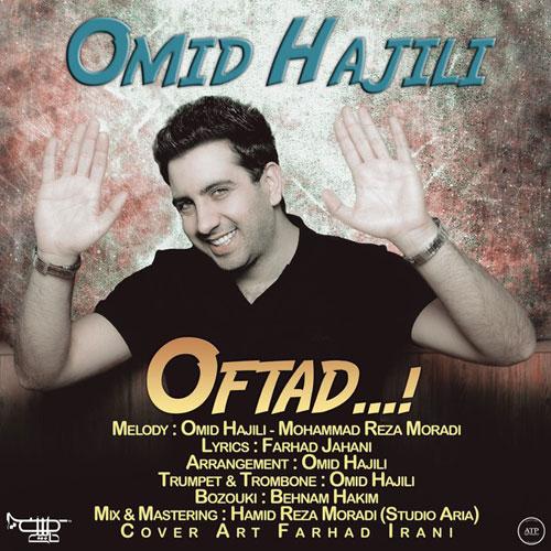 Omid Hajili Oftad - دانلود آهنگ جدید امید حاجیلی به نام افتاد