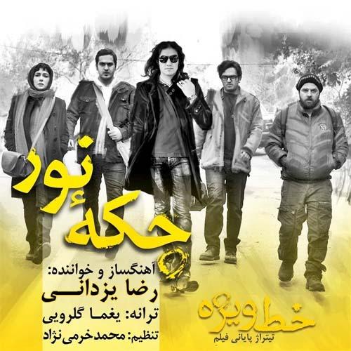 Reza Yazdani Khate Vizheh - دانلود آهنگ جدید رضا یزدانی به نام خط ویژه