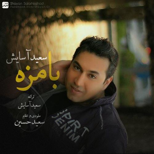 دانلود آهنگ جدید شاد سعید آسایش به نام با مزه