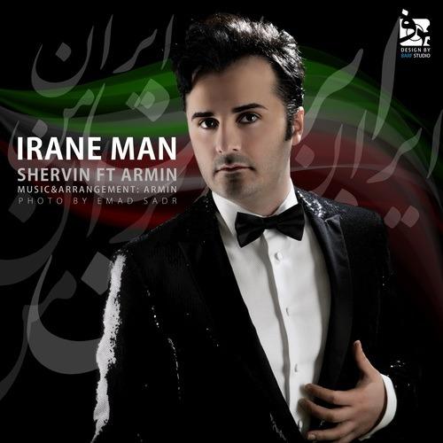 Shervin Ft. Armin Irane Man - دانلود آهنگ جدید شروین به همراهی آرمین به نام ایران من