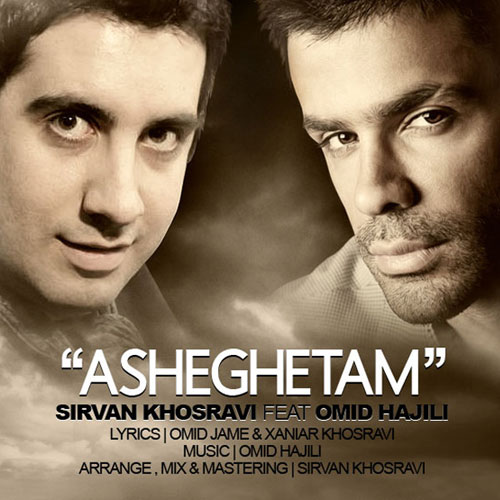 Sirvan Khosravi Ft. Omid Hajili Asheghetam - دانلود آهنگ سیروان خسروی به همراهی امید حاجیلی به نام عاشقتم