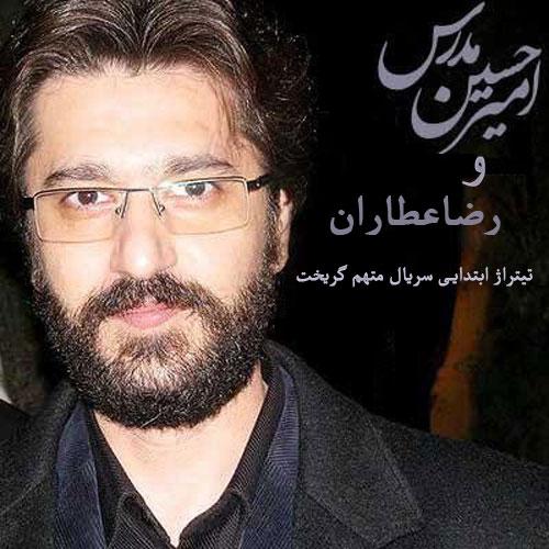 Amir Hossein Modarres Reza Attaran Mottaham Gorikht